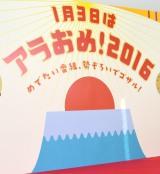 """5年連続で正月の""""フジの顔""""に嵐が決定 (C)ORICON NewS inc."""