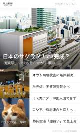 外部メディアニュースの例(朝日新聞)