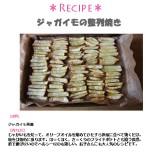 『村井さんちのぎゅうぎゅう焼き』より新ジャンル「整列焼き」レシピ(写真はKADOKAWA)
