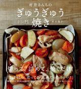 12月4日にはレシピ本『村井さんちのぎゅうぎゅう焼き』(KADOKAWA/税別1000円)