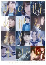 乃木坂46ミュージックビデオ集『ALL MV COLLECTION〜あの時の彼女たち〜』BD表題盤