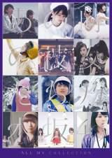 乃木坂46ミュージックビデオ集『ALL MV COLLECTION〜あの時の彼女たち〜』DVD豪華盤
