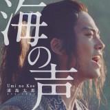 桐谷健太が歌う「海の声」