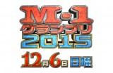 優勝賞金1000万円。漫才頂上決戦復活!『M-1グランプリ2015』審査員決定。12月6日、ABC・テレビ朝日系で放送