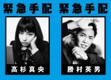 来年1月スタートの日本テレビ系連ドラ『怪盗 山猫』に出演する(左から)広瀬すず、成宮寛貴 (C)日本テレビ