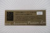 10周年公演の招待券「10th Anniversary Premium Live Ticket」が封入されていた  (C)AKS