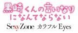 Sexy Zoneの「Make my day」が主題歌に決定 (C)「黒崎くんの言いなりになんてならない」製作委員会 (C)マキノ/講談社