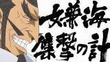 劇中、「名付けて、○○○○の計」と画面全体に大きく表示される筆文字は、MONGOL800の高里悟によるもの(C)尾田栄一郎/集英社・フジテレビ・東映アニメーション