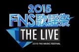12月16日、フジテレビ系で放送される『2015FNS歌謡祭』でアイドルメドレー(C)フジテレビ