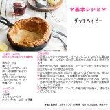 2016年の食トレンドで注目する「ダッチベイビー」基本レシピ