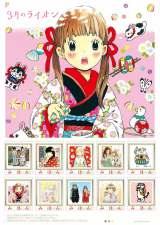 今年も『3月のライオン』オリジナル切手が販売 (C)羽海野チカ/白泉社