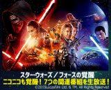 『スター・ウォーズ/フォースの覚醒』世界同時公開に向けてニコニコ生放送でジャパン・プレミア生中継を皮切りに7番組を放送