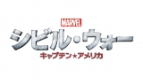 映画『シビル・ウォー/キャプテン・アメリカ』日本公開日は全米より7日早い2016年4月29日に決定(C)2015 Marvel.