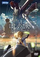 新海誠の過去作品『ほしのこえ』DVDジャケット(C)Makoto Shinkai / CoMix Wave Films