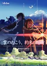 新海誠の過去作品『雲のむこう、約束の場所』DVDジャケット(C)Makoto Shinkai / CoMix Wave Films