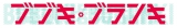 『ブブキ・ブランキ』ロゴ (C)Quadrangle / BBKBRNK Partners