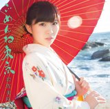 AKB48初の演歌歌手・岩佐美咲の新曲は「ごめんね東京」(通常盤)