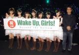 劇場版『Wake Up, Girls! Beyond the Bottom』初日舞台あいさつに登壇した(左から)高木美佑、山下七海、田中美海、吉岡茉祐、永野愛理、奥野香耶、青山吉能、山本寛監督(C)ORICON NewS inc.
