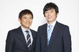 フジテレビ系年末大型バラエティー番組『FNSお笑い祭』(12月28日)に出演する博多華丸・大吉