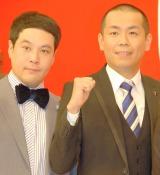 日本テレビ開局60年特別番組『日本一テレビ』記者発表会に出席したタカアンドトシ (C)ORICON NewS inc.