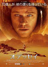 映画『オデッセイ』の特別映像が公開 (C)2015 Twentieth Century Fox Film Corporation. All Rights Reserved