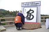 今年の漢字は「安」に決定
