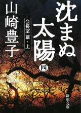 『沈まぬ太陽』会長室篇(上)