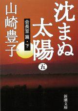 『沈まぬ太陽』会長室篇(下)