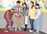 (左から)片桐はいり、吉岡秀隆、薬師丸ひろ子、ミムラ、中村ゆりか (C)ORICON NewS inc.