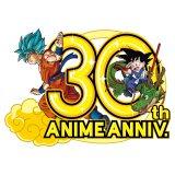 テレビアニメ30周年と『ドラゴンボール超』新章突入を記念したイベントもめじろ押し(C)バードスタジオ/集英社・フジテレビ・東映アニメーション