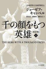 『千の顔をもつ英雄〔新訳版〕』上巻(12月18日発売)