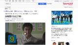 Yahoo!で「下町ロケット」と検索すると、謎のカウントダウンが表示される。ドラマ『下町ロケット』は20日午後9時からTBS系で放送