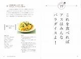 数々の名言と共に、オリジナルレシピも紹介する書籍『平野レミのしあわせレシピ』(自由国民社・税抜1200円)