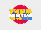 フジテレビで大みそかの深夜にアイドルが生出演する『アイドル New Year サミット 2016』放送決定