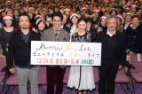 12月24日放送、NHK総合ドラマ『ビューティフル・スロー・ライフ』に出演する常盤貴子(中央右)と北村一輝(中央左)