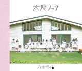 「シングル部門作品別売上枚数」で7位を獲得した乃木坂46「太陽ノック」
