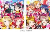 『ラブライブ!The School Idol Movie【特装限定版】』が週間BDランキング総合1位(C) 2015 プロジェクトラブライブ!ムービー