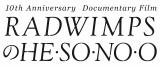 『RADWIMPSのHESONOO Documentary Film』ロゴ