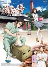 佐賀県文化課が企画した「佐賀県を巡るアニメーション」『約束の器 有田の初恋』