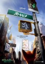 ディズニーの新作アニメーション『ズートピア』(2016年4月23日公開)ティザーポスター(C)2015 Disney Enterprises, Inc.