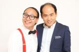 ラジオ初冠レギュラー番組に意気込むトレンディエンジェル(左から)たかし、斉藤司