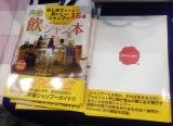 『コミケ89』で販売されている異色のグルメ本(?)『声優飲シャン本 はじめてわかるおいしいシャンプー15本 2016年春版』(C)oricon ME inc.