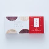 『キハチワッフルショコラサンド』(税込:8枚入/1296円)も人気