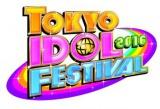 東京・台場で8月に3日間開催決定!