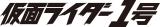 仮面ライダー生誕45周年記念、映画『仮面ライダー1号』3月26日公開(C)「仮面ライダー1号」製作委員会 (C)石森プロ・テレビ朝日・ADK・東映