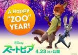 ディズニー・アニメーションの新作『ズートピア』4月23日公開(C)2016 Disney. All Rights Reserved