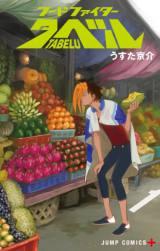『フードファイタータベル』1巻の表紙(C)うすた京介/集英社