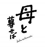 嵐・二宮和也が出演する映画&ドラマが目白押し。映画『母と暮せば』(上映中)(C)2015「母と暮せば」製作委員会
