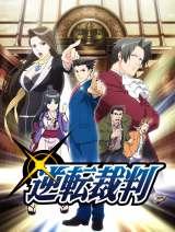 2016年4月開始 アニメ『逆転勝利』メインビジュアル (C)CAPCOM/読売テレビ・A-1 Pictures