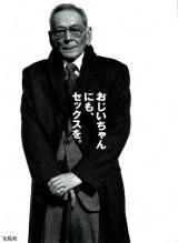 1998年 宝島社企業広告「おじいちゃんにも、セックスを。」